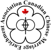 夫婦融樂會 Canadian Chinese Marriage Enrichment Association (CCMEA) Logo